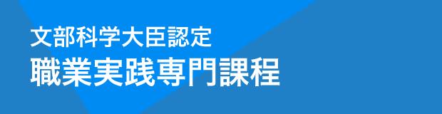 文部科学大臣認定 職業実践専門過程